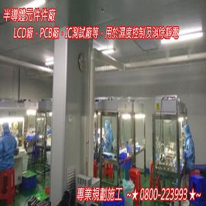 半導體元件件廠,LCD廠,PCB廠,IC測試廠等,用於濕度控制及消除靜電 0800-223993-2