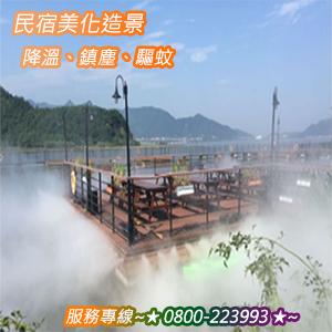 噴霧降溫造景除塵系統