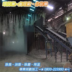 環保業:處理廠、分裝場之除臭、消毒、除塵、降溫 0800-223993-22.jpg