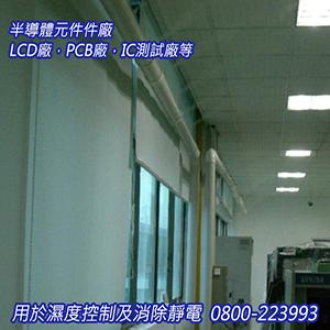 半導體元件件廠,LCD廠,PCB廠,IC測試廠等,用於濕度控制及消除靜電 0800-223993-6