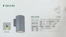 室外燈-OD2102
