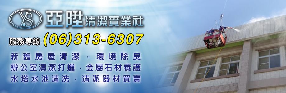 亞陞清潔實業社