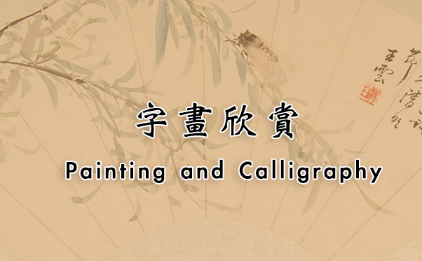 Painting and Calligraphy.png