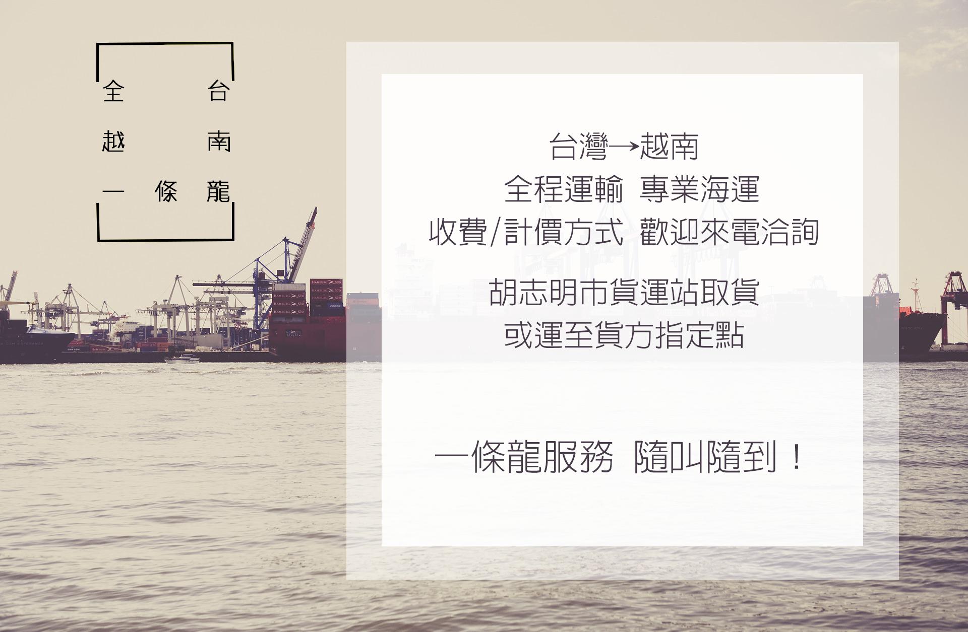 全台越南一條龍(0116改過介紹).png