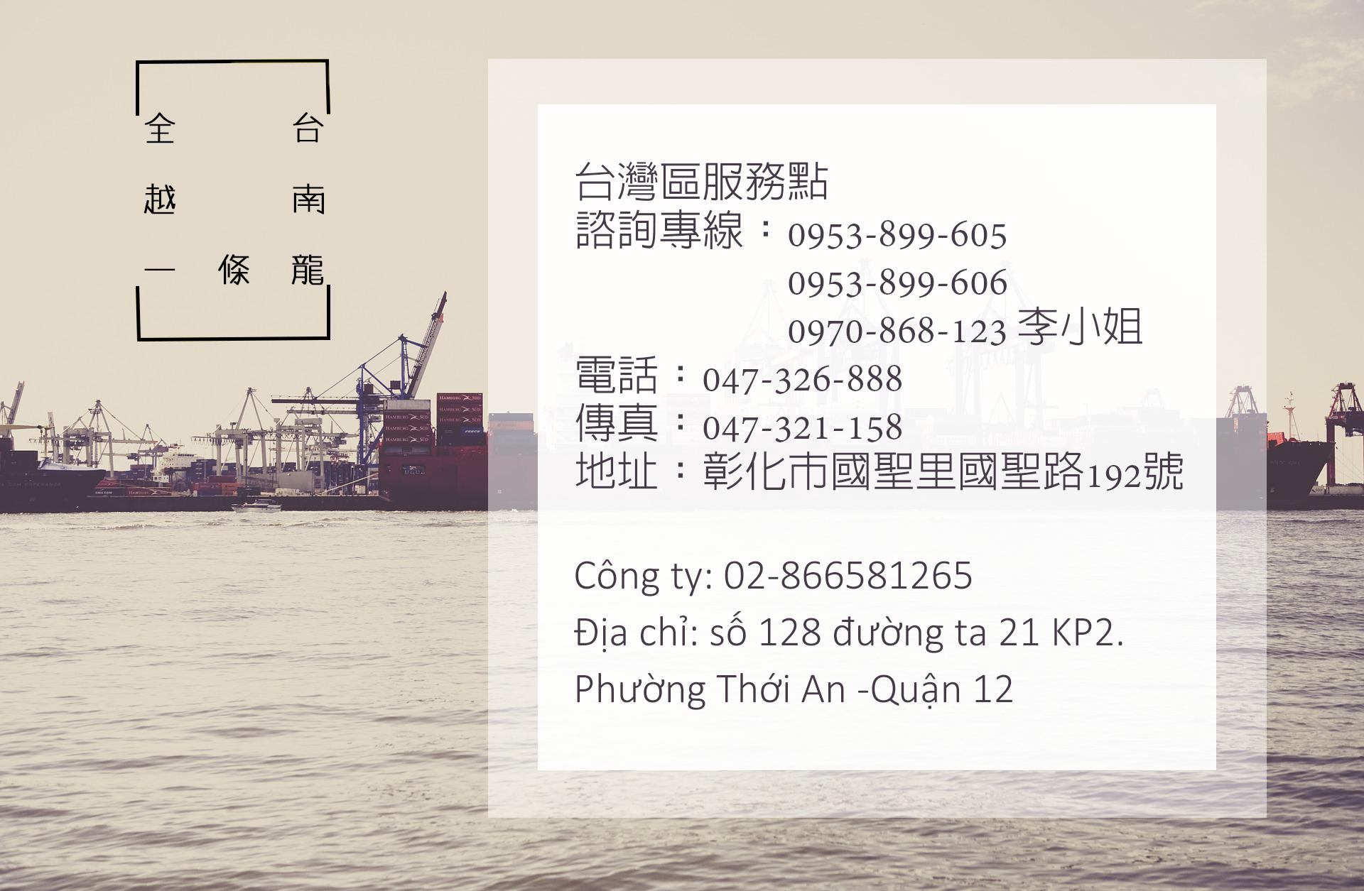 全台越南一條龍0316(2).png