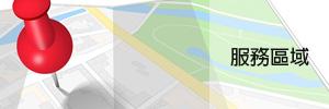 index-服務區域.jpg