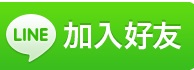line加好友.jpg