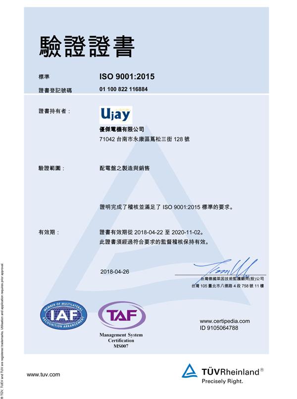 ISO9001 Certificate-2.jpg