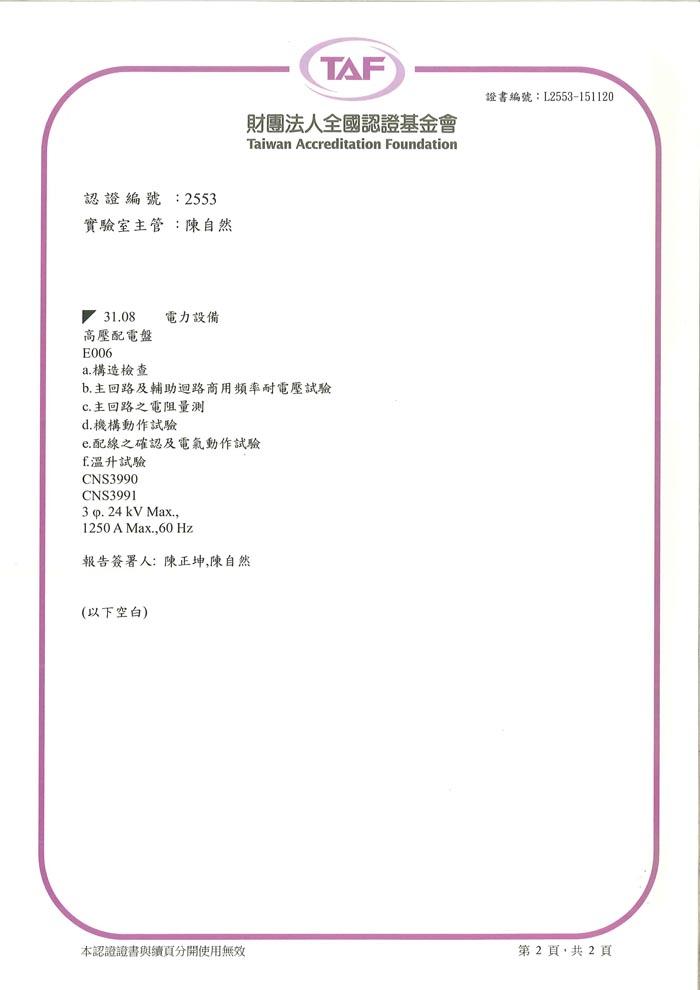 認證證書-中文-2.jpg