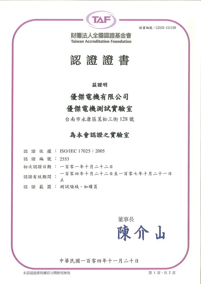 認證證書-中文-1.jpg