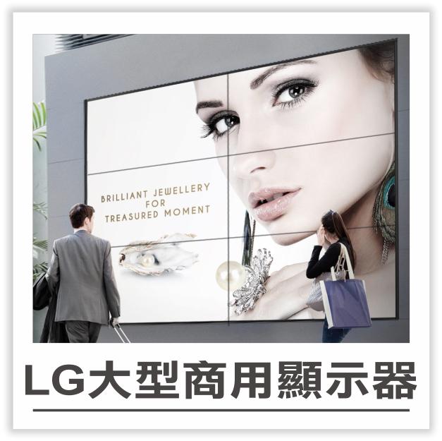 LG大型商用顯示器.jpg