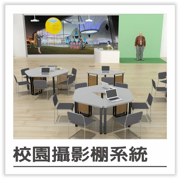 校園攝影棚系統.jpg