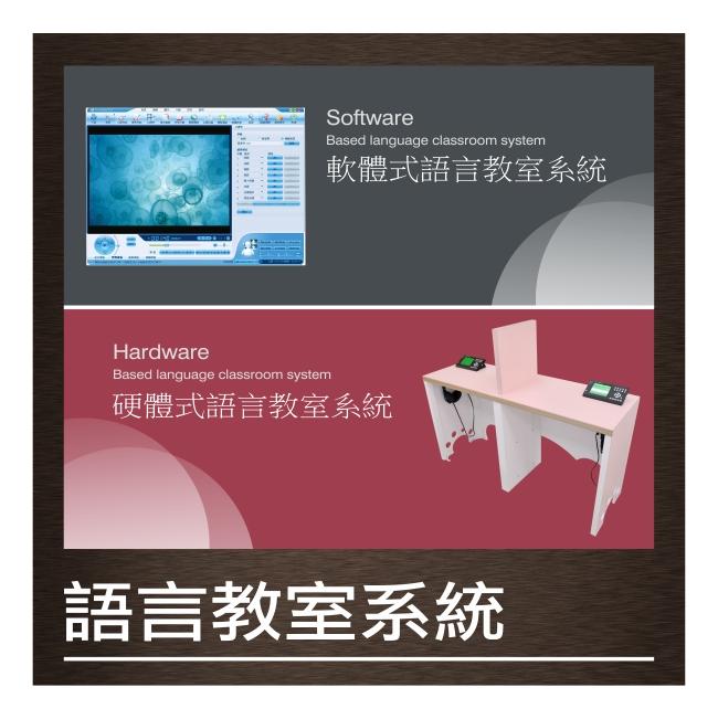 實-語言教室.jpg