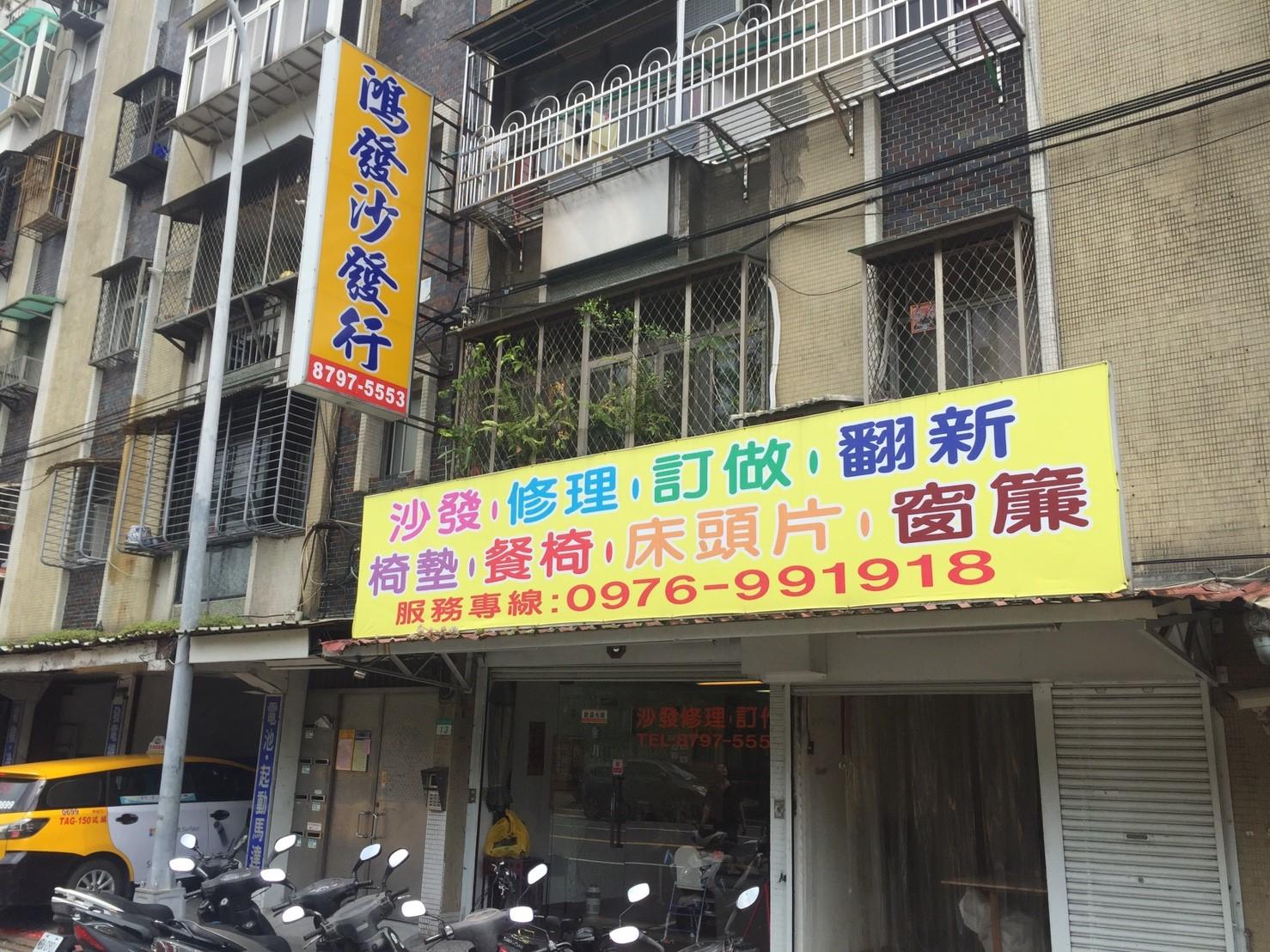 台北市鴻發沙發修理 (8).jpg