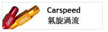 Carspeed 氣旋渦流.jpg