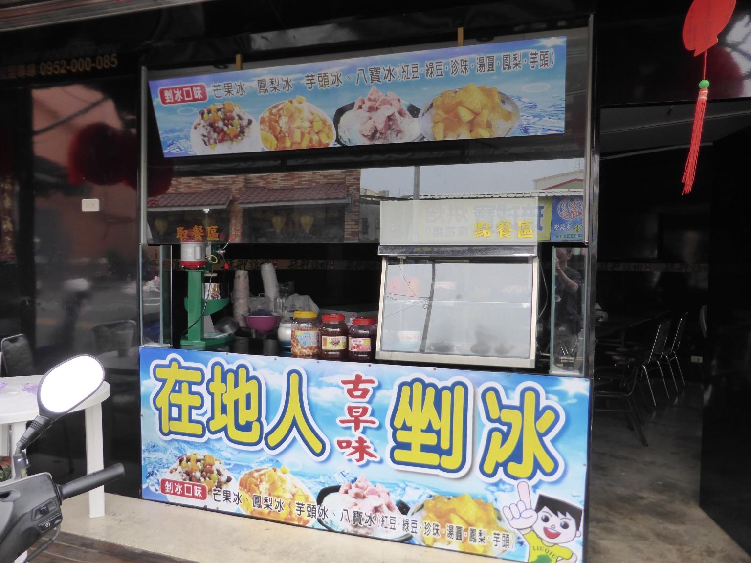 小琉球刨冰店.jpg