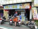 小琉球古早味冰店