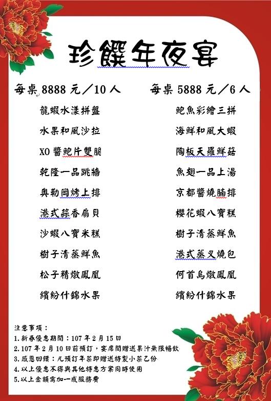 105年年菜菜單(104.1026)