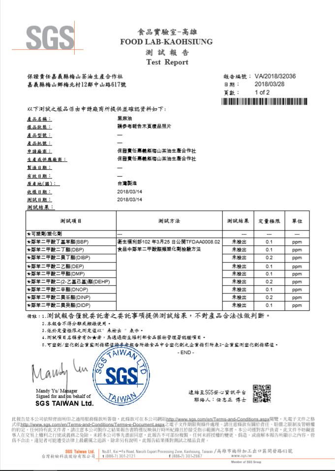 梅山茶油生產合作社頂級黑麻油長壽田國際貿易公司好好集塑化劑檢測.png