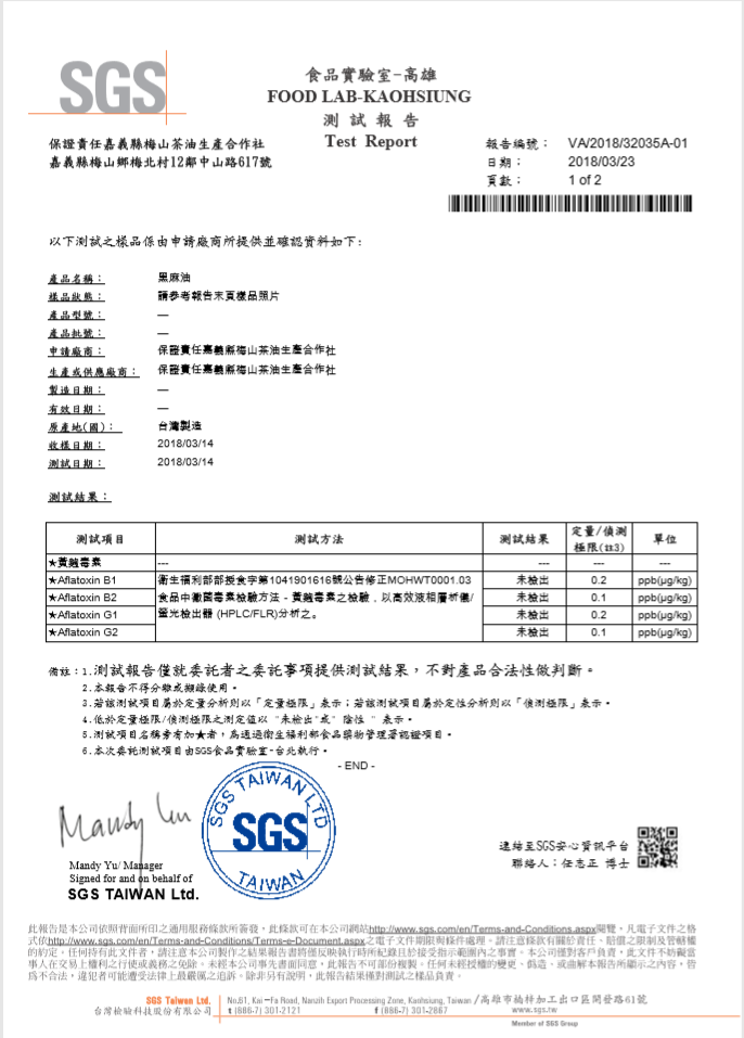 梅山茶油生產合作社長壽田國際貿易公司好好集梅山頂級黑麻油黃麴毒素檢測.png