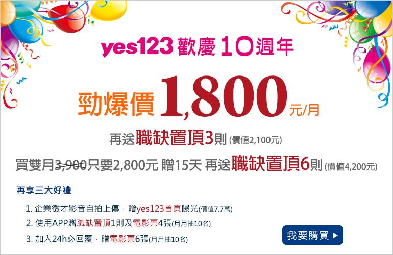 yes123.jpg
