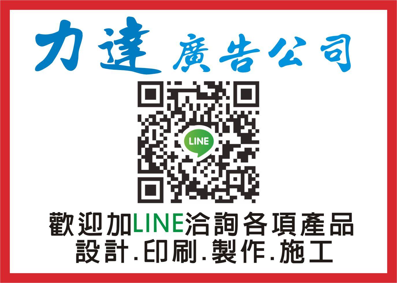 公司line.jpg