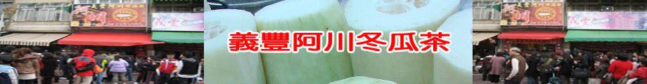義豐阿川冬瓜茶
