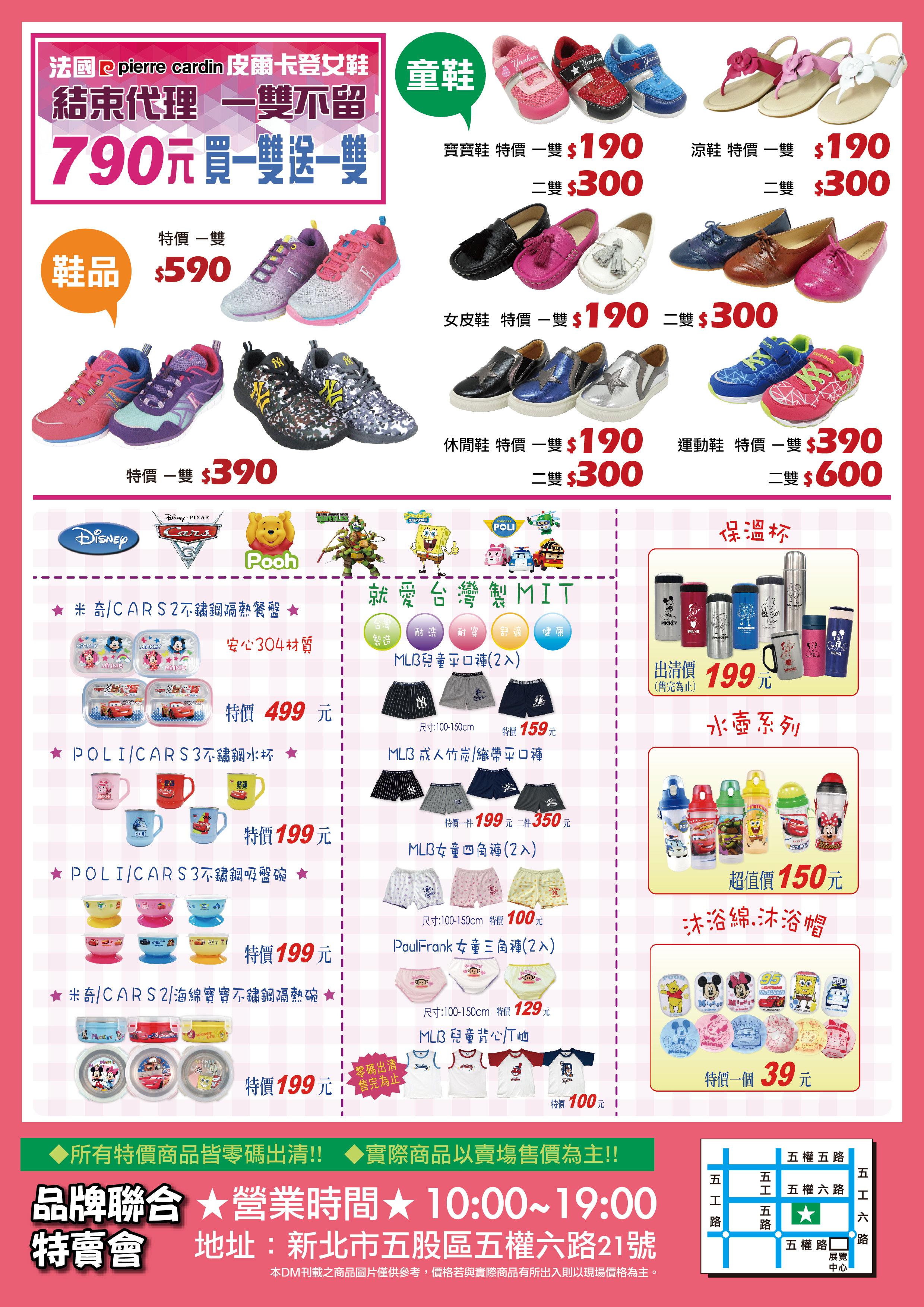 201806公司特賣會pop-02.jpg