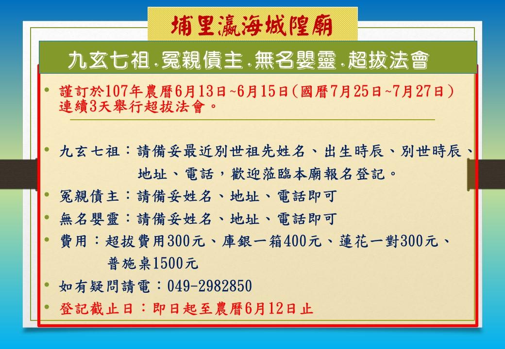 107超拔法會海報2.jpg