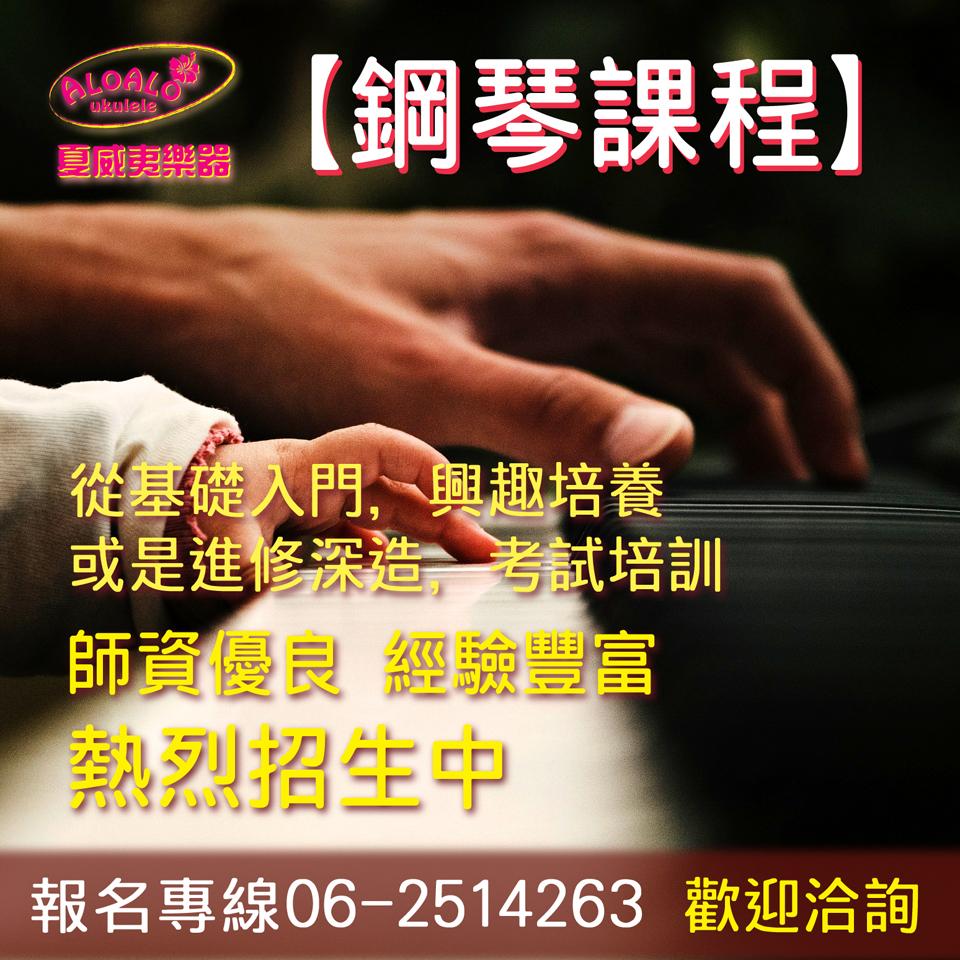 鋼琴招生(小).jpg