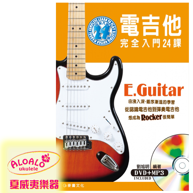 電吉他完全入門24課LOGO.jpg