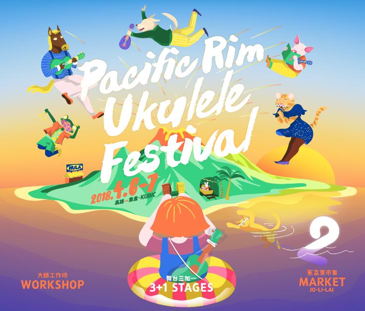 2018prukefest活動海報.png