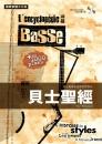 《貝士聖經》BASS風格和技術的世界史 Paul Westwood編著 雙CD演奏示範