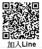 壁簾天Line code.jpg