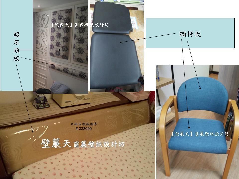 官網繃床頭(椅)板訂做圖.jpg