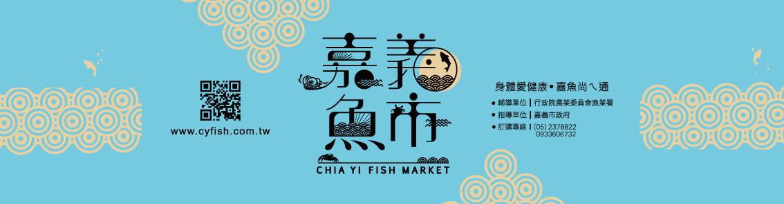 嘉義魚市場股份有限公司