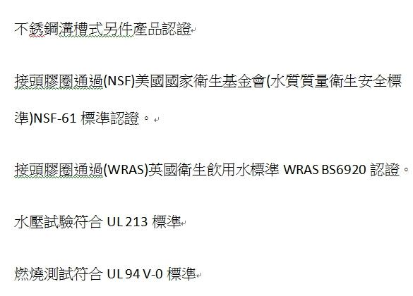 不銹鋼溝槽式另件產品認證.jpg