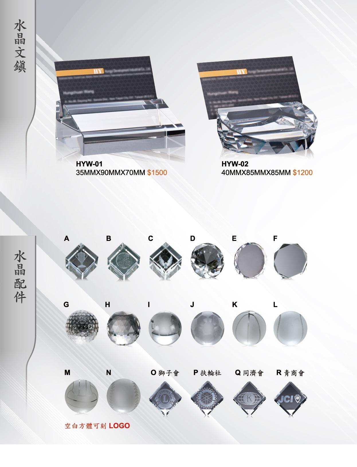 HYW-001水晶文鎮