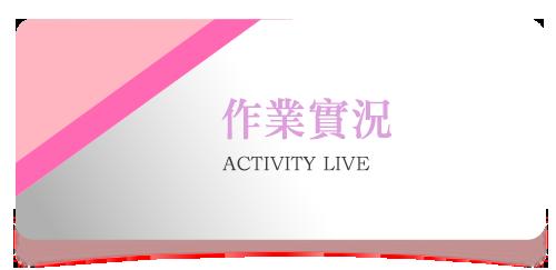作業實況-icon.png