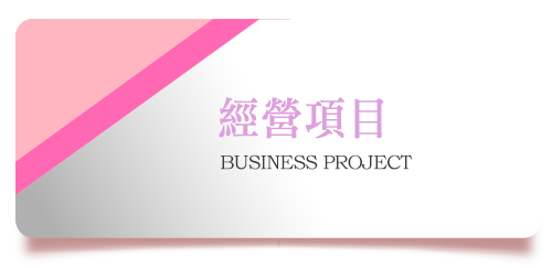 經營項目-icon.png