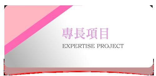 專長項目-icon.png