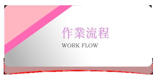 作業流程-icon.png