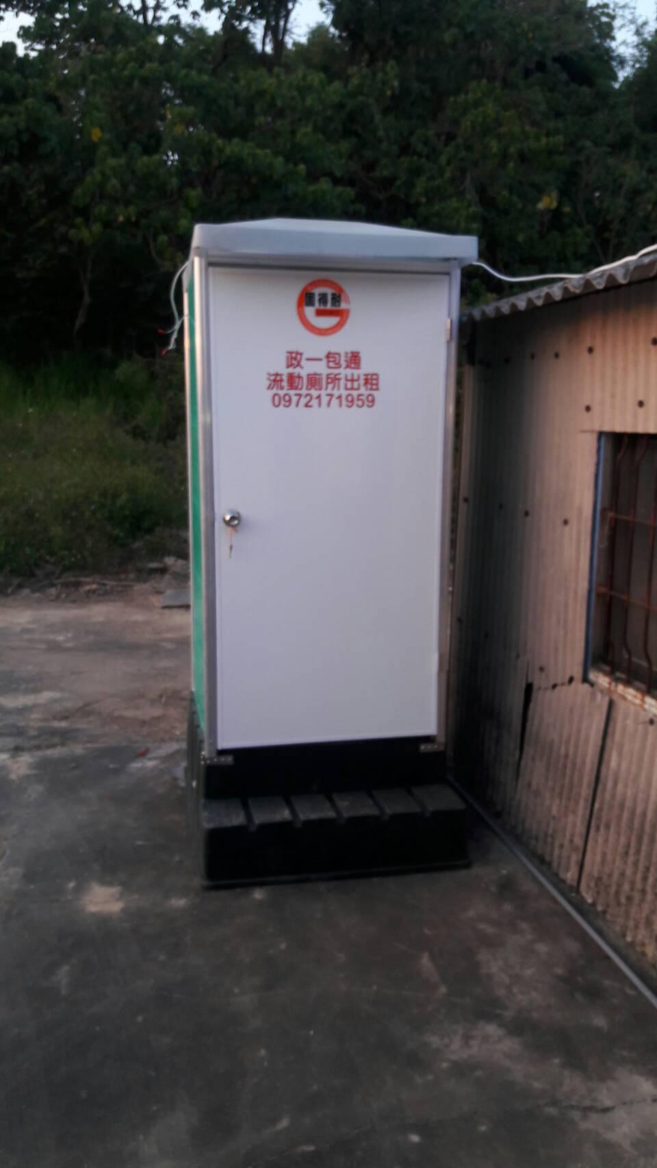 流動廁所買賣