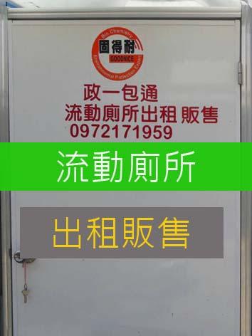 流動廁所.jpg