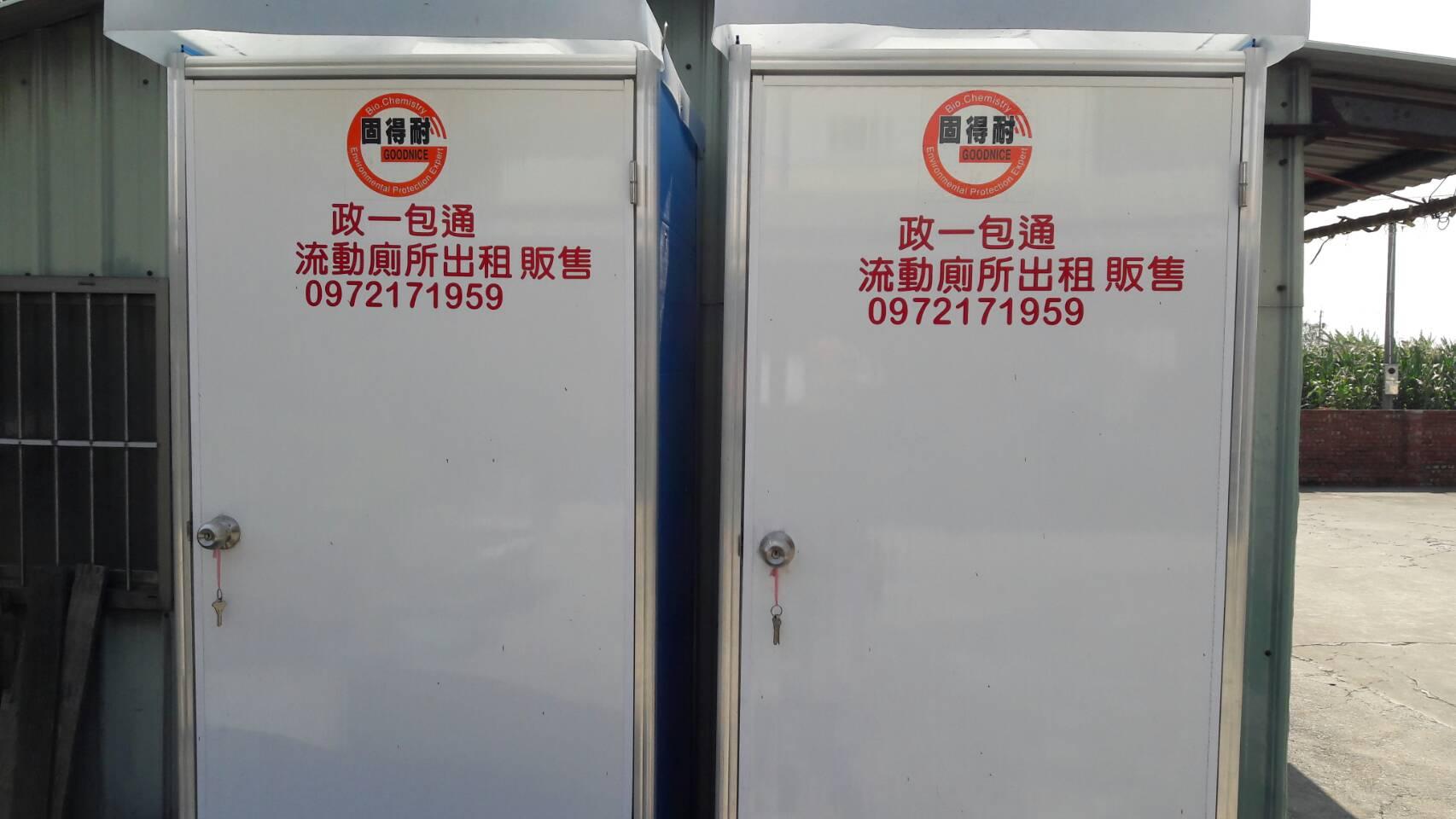 台南流動廁所出租買賣