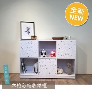 高清六格彩繪收納櫃-CD03