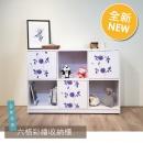 高清六格彩繪收納櫃-CD01