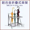 雨傘架(鋁合金折疊式)SW-FR-025A_040A