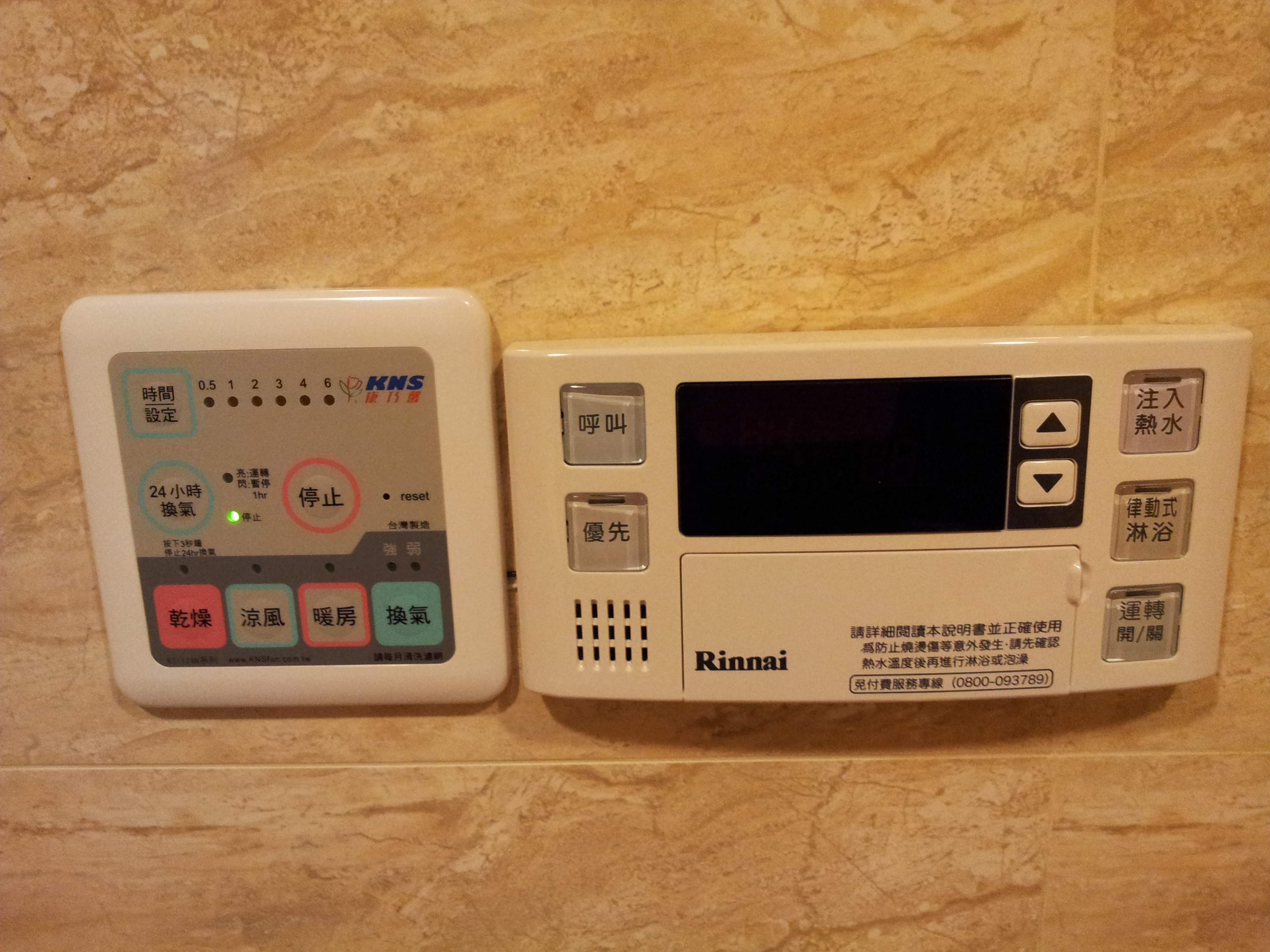 台北住家衛浴智慧型遙控設計規劃.jpg