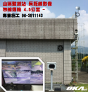 戶外長距離 無線影像 傳輸系統
